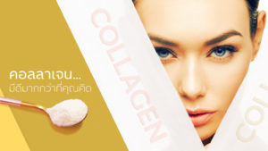 editorial collagen more than what meets the eye img01